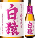 25度 白猿 1800ml瓶 本格麦焼酎 小正醸造 鹿児島県 化粧箱なし