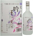 20度 吟香露 720ml瓶 吟醸酒粕焼酎 杜の蔵 福岡県 化粧箱なし