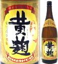 25度 さつま小鶴 黄麹 1800ml瓶 黄麹仕込芋焼酎 小正醸造 鹿児島県 化粧箱なし