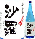 25度 沙羅 1800ml瓶 古酒ブレンド黒糖焼酎 喜界島酒造 鹿児島県 化粧箱なし