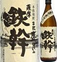 ショッピング芋焼酎 25度 鉄幹 900ml瓶 芋焼酎 オガタマ酒造 鹿児島県 化粧箱なし