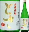 口当たりが軽く、上品な吟醸香とやわらかな風味を感じます。25度 純米焼酎 とさ 1800ml瓶  酔鯨酒造 高知県 化粧箱なし
