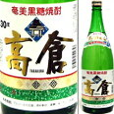 30度 高倉 1800ml瓶 黒糖焼酎 奄美大島酒造 鹿児島県 化粧箱なし