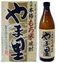 25度 もち米焼酎 やま里 900ml瓶 もち米使用米焼酎 姫泉酒造 宮崎県 化粧箱なし
