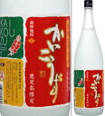 25度 かいこうず 1800ml瓶 栗小金使用芋焼酎 吹上焼酎 鹿児島県 化粧箱なし
