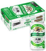【3ケース毎お買上で送料無料】キリン 淡麗グリーンラベル350ml缶【発泡酒】(6缶パック・24缶入)1ケース【RCP】