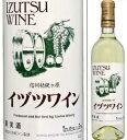 【取寄商品】イヅツワイン 白 720ml瓶 果実酒 井筒ワイン 長野県 やや甘口 箱無し