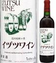 【取寄商品】イヅツワイン 赤 720ml瓶 果実酒 井筒ワイン 長野県 中口 箱無し