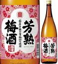 12度 寶「芳熟梅酒」 1800ml瓶 宝酒造 京都府 化粧箱なし