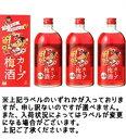 8度 カープ梅酒 720ml瓶 梅酒 中国醸造 広島県 化粧箱入