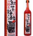 12度 沖縄産紅芋梅酒 500ml瓶 泡盛ベース梅酒 新里酒造 沖縄県 化粧箱なし