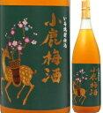 14度 小鹿梅酒 1800ml瓶 本格芋焼酎仕込梅酒 小鹿酒造 鹿児島県 化粧箱なし