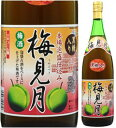 12度 梅見月 1800ml瓶 泡盛ベース梅酒 今帰仁酒造 沖縄県 化粧箱なし