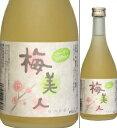 昔ながらの梅酒にコラーゲンを加えました。11度 土佐菊水 梅美人 コラーゲン入梅酒 500ml瓶 菊水酒造 高知県 化粧箱なし