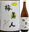 昔ながらの梅酒にコラーゲンを加えました。11度 土佐菊水 梅美人 コラーゲン入梅酒 1800ml瓶 菊水酒造 高知県 化粧箱なし