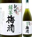 12度 緑茶梅酒 1800ml瓶 紀州産梅使用 中野BC 和歌山県 化粧箱なし