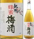 12度 蜂蜜梅酒 1800ml瓶 純粋はちみつ入り 中野BC 和歌山県 化粧箱なし
