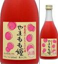 しぼりたての徳島産やまもも果汁使用の和風リキュール。8度 徳島産やまもものお酒 やまもも姫 500ml瓶 焼酎ベースやまももリキュール 日新酒類 徳島県 ケース入