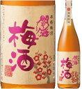 特産の「七折小梅」を米焼酎「媛囃子」で仕込んだ梅酒です。14度 栄光 七折小梅梅酒 720ml瓶 着色料、香料、酸味料無添加の体に優しい梅酒 栄光酒造 愛媛県 化粧箱入り
