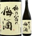12度 梅乃宿の梅酒 1800ml瓶 日本酒仕込梅酒 梅乃宿酒造 奈良県 化粧箱なし