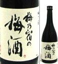12度 梅乃宿の梅酒 720ml瓶 日本酒仕込梅酒 梅乃宿酒造 奈良県 化粧箱なし
