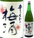 地元杵築の豊後梅を使用した贅沢な梅酒。17度 豊のくにの梅酒 1800ml瓶 梅酒 中野酒造 大分県 化粧箱なし