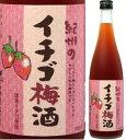 ショッピング梅 12度 紀州のイチゴ梅酒 720ml瓶 中野BC 和歌山県 化粧箱なし