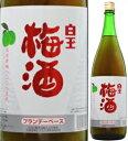 ブランデーを使用して梅酒を造りました。14度 白玉梅酒 1800ml瓶 ブランデーベース 江井ヶ嶋酒造 兵庫県 化粧箱なし