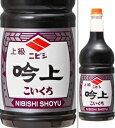 ショッピングペットボトル ニビシしょうゆ 吟上 1800mlペットボトル こいくちしょうゆ(混合)ニビシ醤油(株) 福岡県