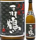 【取寄商品】千羽鶴 本醸造辛口 720ml瓶 佐藤酒造 大分県 化粧箱なし