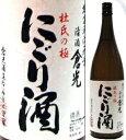 【取寄商品】倉光 にごり酒 1800ml瓶 倉光酒造 大分県 化粧箱なし