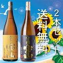 【送料無料】富乃宝山&吉兆宝山 1800ml2本セット【あす楽】