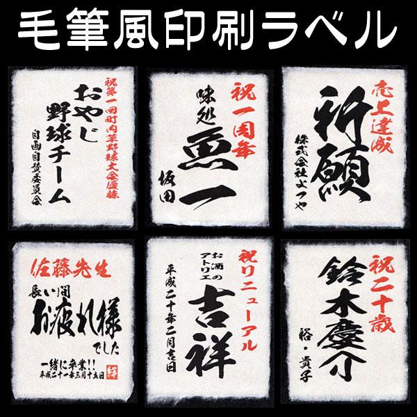 【あす楽】【毛筆風印刷ラベル】名入れ焼酎/芋焼...の紹介画像2