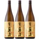【送料無料】富乃宝山【芋焼酎】1800mL×3本セット 西酒造【あす楽】