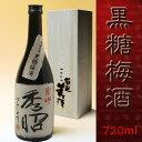 名入れ黒糖梅酒 720ml 桐箱入【名入れ酒】