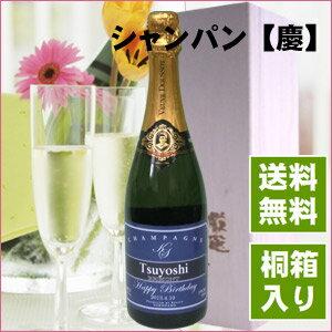 オリジナル シャンパン