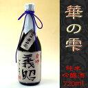 【紙箱入】名入れラベル【純米吟醸酒】華の雫720ml【送料無料】