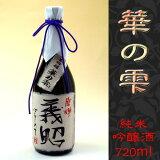 【紙箱入】名入れラベル【純米吟醸酒】華の雫720ml【】