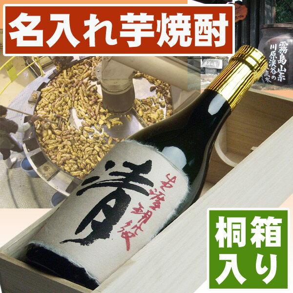 【あす楽】【毛筆風印刷ラベル】名入れ焼酎/芋焼酎...の商品画像