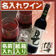 【名入れオリジナルワイン】「星」750ml【紙箱入】【楽ギフ_包装】【楽ギフ_のし宛書】【楽ギフ_名入れ】