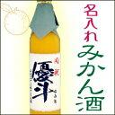 【名入れ酒】みかん酒 500ml 【あす楽】