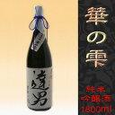 【名入れ酒】【純米吟醸酒】 華の雫 1800ml 【紙箱入】【送料無料】