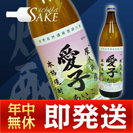 いも焼酎 愛子 900ml芋焼酎 25度...:sakeichiba:10000041