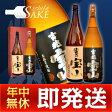 富乃宝山 1800ml 飲み比べセット