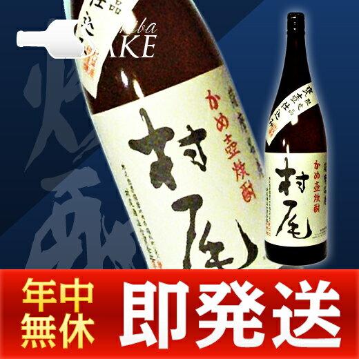 いも焼酎 村尾 1800ml 芋焼酎 25度...:sakeichiba:10000006
