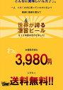 【あす楽】【送料無料】 世界の超人気ビール 12本セット 【fd】 父の日