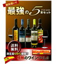 ビール・洋酒>ワイン>ワインセット>5本セット【送料無料】【おまけつき】【54%以上OFF】 最強のワイン5本セット 情熱のスペイン編 【tohoku】【YDKG-kj】【smtb-td】