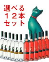 【送料無料】【選べる】 ガタオ 12本セット