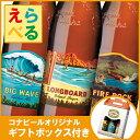 【選べる】コナビール3本セット専用カートン付ハワイお土産おみやげ※1梱包10個まで