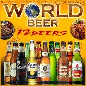【送料無料】 お中元 世界のビール を飲み比べ!世界の超人気ビール 12本セット 輸入ビール 海外のビール 贈答用 ギフト プレゼント 父の日 お中元 WORLD BEER SET 12